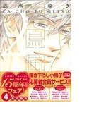 花鳥風月 2巻 初回限定版 小冊子付き(ディアプラス・コミックス)