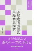 茶経 (現代語でさらりと読む茶の古典)