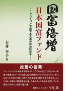 国富倍増 日本国富ファンド グローバル金融資本主義の政治経済学