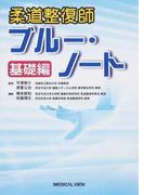 柔道整復師ブルー・ノート 基礎編