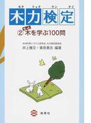 木力検定 2 もっと木を学ぶ100問