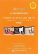 コレクテッドエビデンス POSTGRADUATE PROGRAM IN CLINICAL PERIODONTOLOGY vol.3 症例集