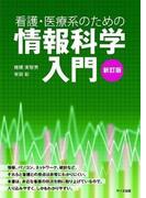 看護・医療系のための情報科学入門 新訂版