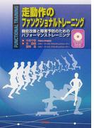 走動作のファンクショナルトレーニング 機能改善と障害予防のためのパフォーマンストレーニング
