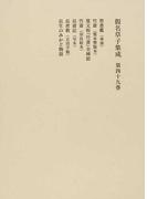 假名草子集成 第49巻 ち
