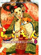 らぶきょん~LOVE in 景福宮 (5)(UN POCO COMICS DX)