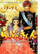 らぶきょん~LOVE in 景福宮 (7)(UN POCO COMICS DX)