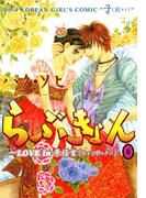 らぶきょん~LOVE in 景福宮 (8)(UN POCO COMICS DX)