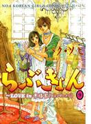 らぶきょん~LOVE in 景福宮 (9)(UN POCO COMICS DX)