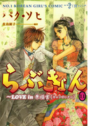 らぶきょん~LOVE in 景福宮 (11)(UN POCO COMICS DX)