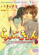 らぶきょん~LOVE in 景福宮 (12)(UN POCO COMICS DX)