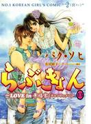 らぶきょん~LOVE in 景福宮 (13)(UN POCO COMICS DX)