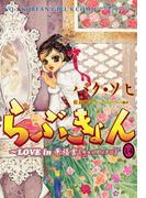 らぶきょん~LOVE in 景福宮 (14)(UN POCO COMICS DX)