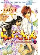 らぶきょん~LOVE in 景福宮 (15)(UN POCO COMICS DX)