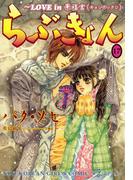 らぶきょん~LOVE in 景福宮 (17)(UN POCO COMICS DX)