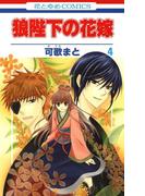 狼陛下の花嫁(4)(花とゆめコミックス)
