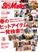 Spy Master TOKAI 2013年4月号(Spy Master TOKAI)