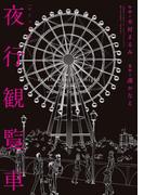 コミック版 夜行観覧車(ジュールコミックス)