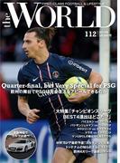 theWORLD 2013年3月29日号(theWORLD)