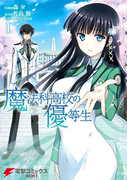魔法科高校の優等生(1)(電撃コミックスNEXT)