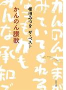 相田みつを ザ・ベスト かんのん讃歌(角川文庫)