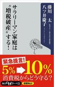 """サラリーマン家庭は""""増税破産""""する!(角川oneテーマ21)"""
