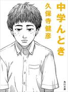 【期間限定価格】中学んとき(角川文庫)