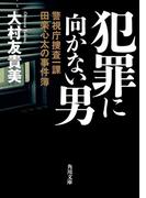 犯罪に向かない男 警視庁捜査一課田楽心太の事件簿(角川文庫)