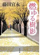 燃ゆる樹影(角川文庫)