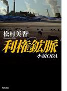 利権鉱脈 小説ODA(角川書店単行本)