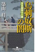 天文御用十一屋 烏刺奴斯の闇(幻冬舎時代小説文庫)