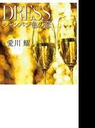 【期間限定価格】DRESS シャンパン色の恋(幻冬舎文庫)