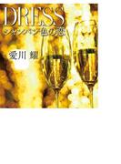 DRESS シャンパン色の恋(幻冬舎文庫)