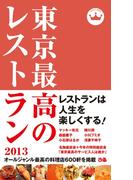 東京最高のレストラン2013