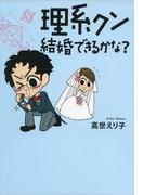 【期間限定価格】理系クン 結婚できるかな?