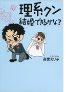 理系クン 結婚できるかな?(文春e-book)