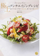 極上のアンチエイジングレシピ 食べてはいけない老化食、食べるべき美容食 (美ライフデザイン研究所。)