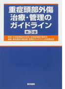 重症頭部外傷治療・管理のガイドライン 第3版