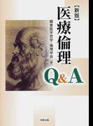 医療倫理Q&A 新版