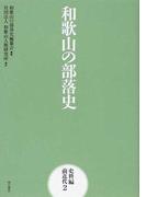 和歌山の部落史 史料編前近代2