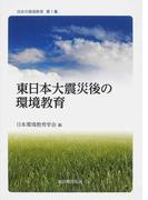 東日本大震災後の環境教育 (日本の環境教育)