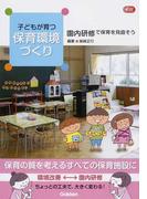 子どもが育つ保育環境づくり 園内研修で保育を見直そう (Gakken保育Books)(Gakken保育Books)