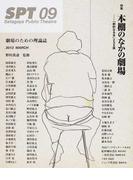 SPT Setagaya Public Theatre 劇場のための理論誌 09 特集本棚のなかの劇場