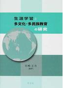 生涯学習と多文化・多民族教育の研究