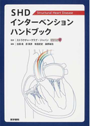 SHDインターベンションハンドブック Structural Heart Disease
