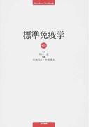 標準免疫学 第3版 (Standard Textbook)