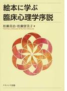 絵本に学ぶ臨床心理学序説