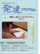 発達プログラム 自閉症児者の家庭での過ごし方 No.128 〈特集〉学習指導のコツ