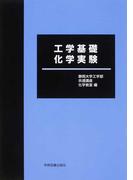 工学基礎化学実験 第3版