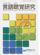 言語聴覚研究 Vol.10No.1(2013)